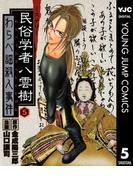 ミステリー民俗学者 八雲樹 5(ヤングジャンプコミックスDIGITAL)