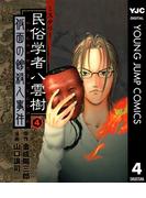 ミステリー民俗学者 八雲樹 4(ヤングジャンプコミックスDIGITAL)