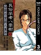 ミステリー民俗学者 八雲樹 3(ヤングジャンプコミックスDIGITAL)