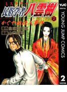 ミステリー民俗学者 八雲樹 2(ヤングジャンプコミックスDIGITAL)