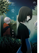 恋愛ログ(1)(百合姫コミックス)