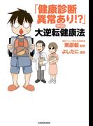 【期間限定価格】「健康診断異常あり!?」からの大逆転健康法(中経☆コミックス)