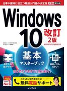 できるポケット Windows 10 基本マスターブック 改訂2版(できるポケットシリーズ)
