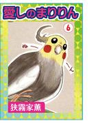 愛しのまりりん6(ペット宣言)