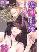 強性結婚~ガテン肉食男子×インテリ草食女子~18(恋愛宣言 )