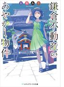 鎌倉不動産のあやかし物件(メディアワークス文庫)
