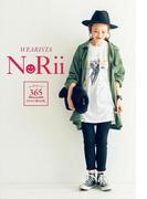 【期間限定価格】WEARISTA NoRii コーデのルール 365スタイルBOOK(単行本(KADOKAWA / 角川マガジンズ))
