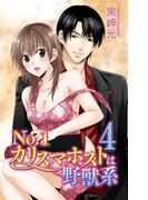 No.1カリスマホストは野獣系 4(恋愛宣言 )
