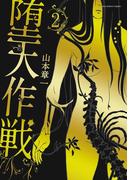 堕天作戦 2(裏少年サンデーコミックス)