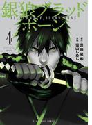 銀狼ブラッドボーン 4(少年サンデーコミックス)