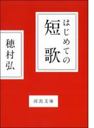 はじめての短歌(河出文庫)