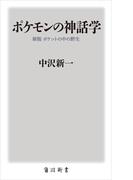 ポケモンの神話学 新版 ポケットの中の野生(角川新書)