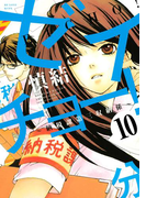 ゼイチョー! ~納税課第三収納係~ 分冊版(10)