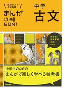 中学古文 新装版(まんが攻略BON!)