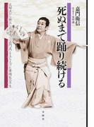 死ぬまで踊り続ける 花柳流から独立し北海道で〈嘉門流〉を立ち上げた舞踊家の半生