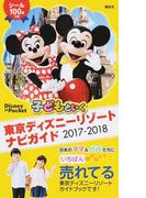 子どもといく東京ディズニーリゾートナビガイド 2017−2018