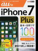 auのiPhone 7 Plus基本&活用ワザ100 (できるポケット)(できるポケット)