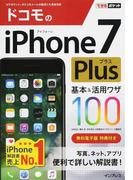 ドコモのiPhone 7 Plus基本&活用ワザ100 (できるポケット)(できるポケット)
