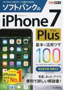 ソフトバンクのiPhone 7 Plus基本&活用ワザ100 (できるポケット)(できるポケット)