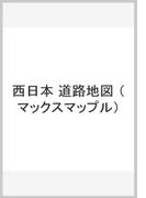 西日本 道路地図 (マックスマップル)