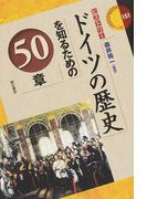 ドイツの歴史を知るための50章 (エリア・スタディーズ ヒストリー)