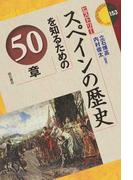 スペインの歴史を知るための50章 (エリア・スタディーズ ヒストリー)