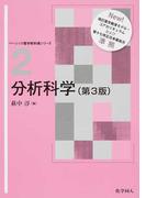 分析科学 第3版 (ベーシック薬学教科書シリーズ)