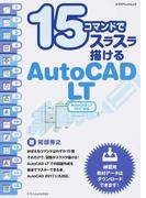 15コマンドでスラスラ描けるAutoCAD LT (エクスナレッジムック)(エクスナレッジムック)