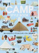 THE CAMP STYLE BOOK 8 おしゃれなキャンプスタイルサンプル、2016秋冬。