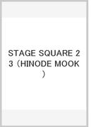 ステージスクエア vol.23 JOHNNYS' ALL STARS ISLAND (HINODE MOOK)(HINODE MOOK)