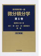 微分積分学 数学解析第一編 改訂新編 第1巻