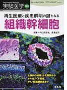実験医学 Vol.34−No.17(2016増刊) 再生医療と疾患解明の鍵となる組織幹細胞