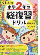 くもんの小学2年の総復習ドリル 国語・算数+せいかつカード 2016改訂第3版