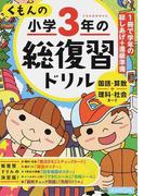 くもんの小学3年の総復習ドリル 国語・算数+理科・社会カード 2016改訂第3版