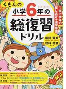 くもんの小学6年の総復習ドリル 国語・算数+理科・社会カード 2016改訂第3版