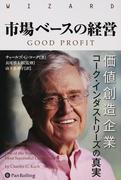 市場ベースの経営-価値創造企業コーク・インダストリーズの真実 (ウィザードブックシリーズ)