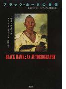 ブラック・ホークの自伝 あるアメリカン・インディアンの闘争の日々