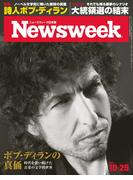 ニューズウィーク日本版 2016年 10/25号(ニューズウィーク)