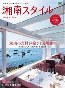 湘南スタイルmagazine 2016年11月号 第67号