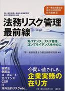 法務リスク管理最前線 ガバナンス、リスク管理、コンプライアンスを中心に 第一東京弁護士会総合法律研究所創立20周年記念出版 (第一東京弁護士会総合法律研究所研究叢書)