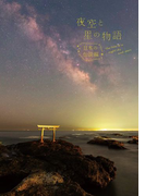 夜空と星の物語 日本の伝説編