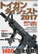 トイガンダイジェスト 2017 (ホビージャパンMOOK)(ホビージャパンMOOK)