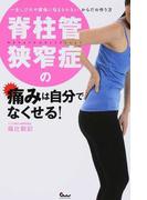 脊柱管狭窄症の痛みは自分でなくせる! 一生しびれや腰痛に悩まされないからだの作り方