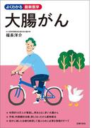大腸がん(よくわかる最新医学シリーズ)