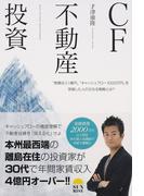 """CF不動産投資 """"家賃収入1億円""""""""キャッシュフロー1000万円""""を突破した人の次なる戦略とは?"""