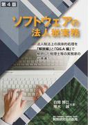 ソフトウェアの法人税実務 第4版