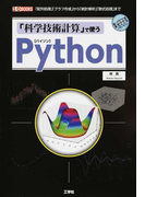 「科学技術計算」で使うPython 「配列処理」「グラフ作成」から「統計解析」「数式処理」まで (I/O BOOKS)