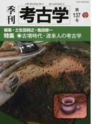 季刊考古学 第137号 特集・古墳時代・渡来人の考古学