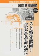 国際労働運動 国際連帯と階級的労働運動を vol.14(2016.11) スト処分撤回!京大を革命の砦へ