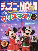 ディズニーNAVI'16クリスマスspecial 東京ディズニーリゾートのクリスマス!